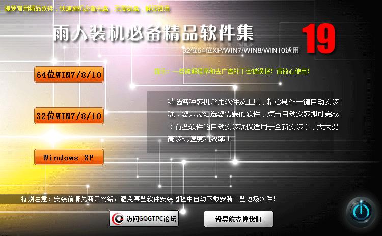 【2017.5】雨人装机必备精品软件集x86/x64_v18