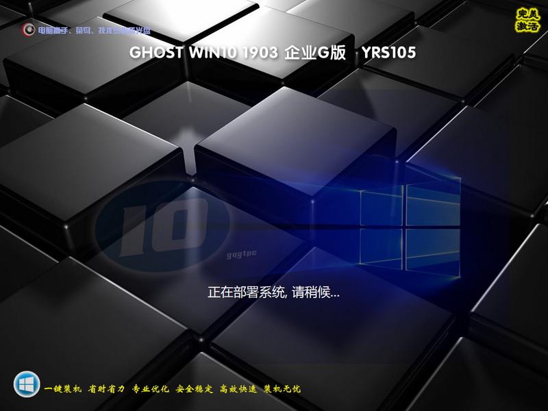 雨人win10,企业G版,win10纯净版