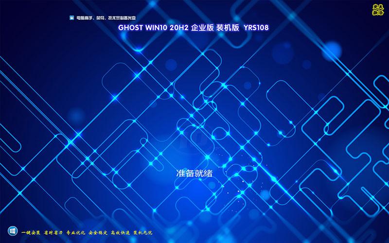 雨人win10系统,win10企业版,win10专业版,win10纯净版